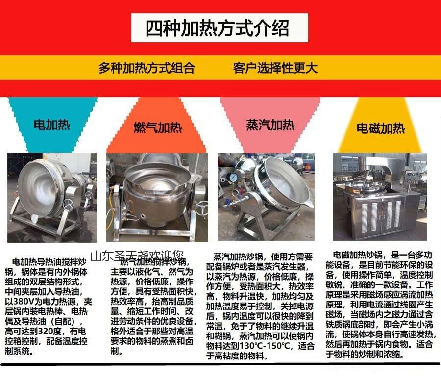 夹层锅蒸煮锅